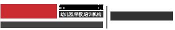 少儿教育优德888娱乐网