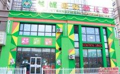 兰妮国际幼儿园优德888娱乐