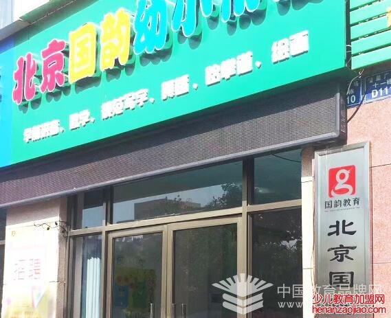 北京国韵幼小衔接教育优德888娱乐
