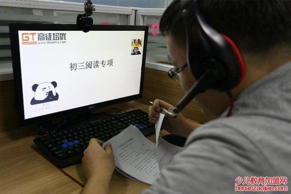 高徒教育优德888娱乐