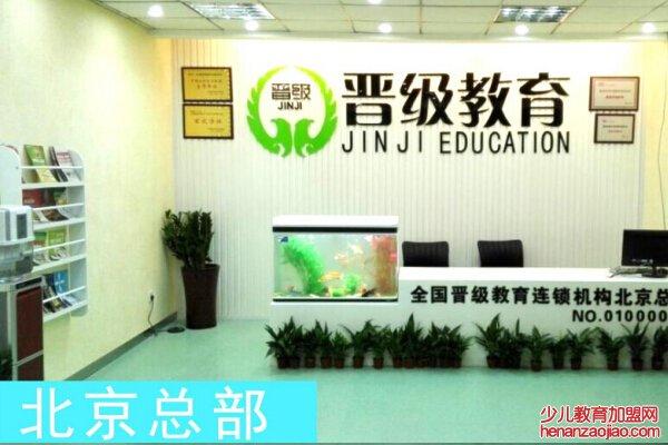 晋级教育优德888娱乐