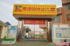 京师阳光幼儿园知名加盟园有