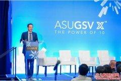 新东方承办ASU+GSV峰会中国专场